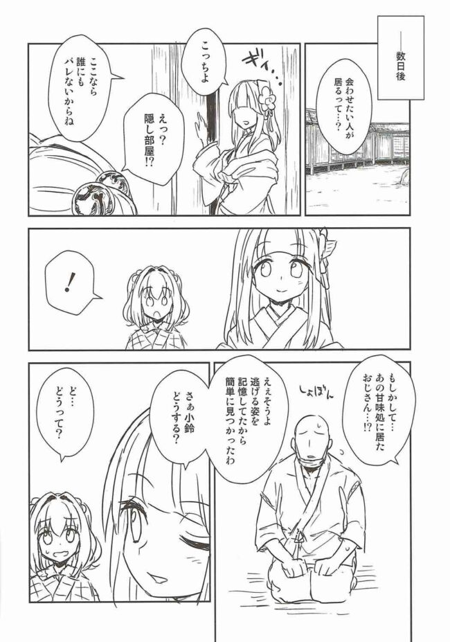 【エロ同人誌 東方】阿求と小鈴のいってみようやってみよう【無料 エロ漫画】 (7)