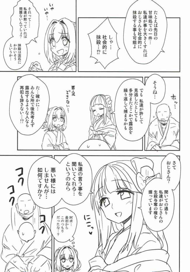 【エロ同人誌 東方】阿求と小鈴のいってみようやってみよう【無料 エロ漫画】 (8)