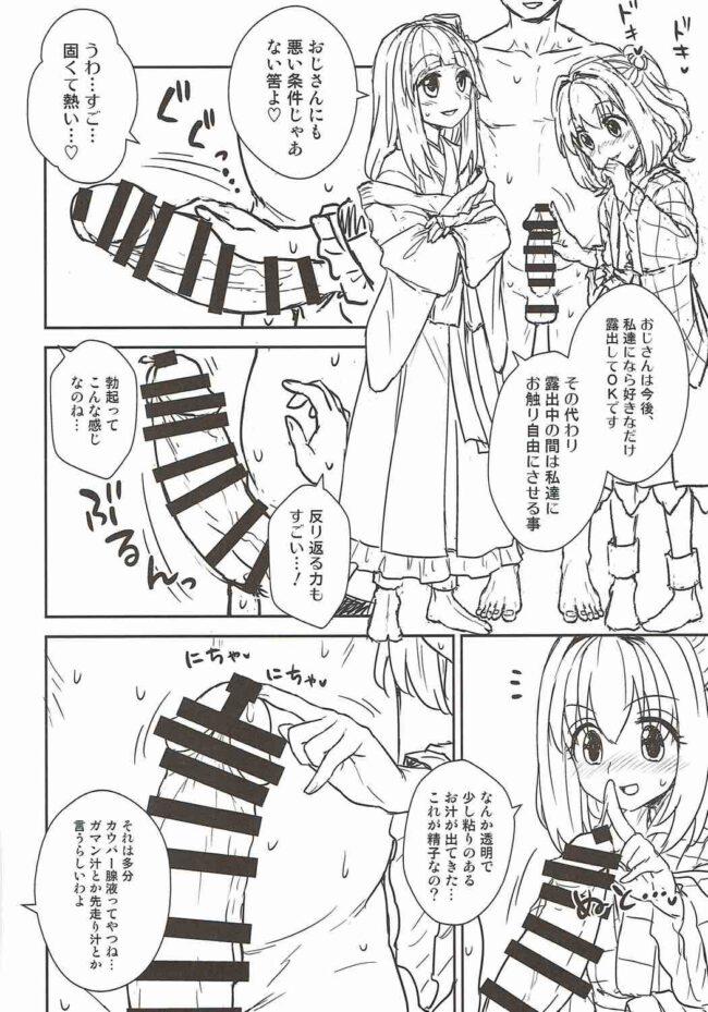 【エロ同人誌 東方】阿求と小鈴のいってみようやってみよう【無料 エロ漫画】 (9)