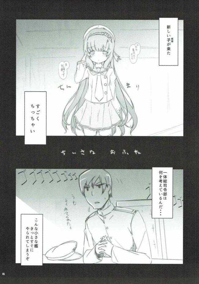 【エロ同人誌 艦これ】駆逐艦vs海防艦 EXREVUE【無料 エロ漫画】 (14)