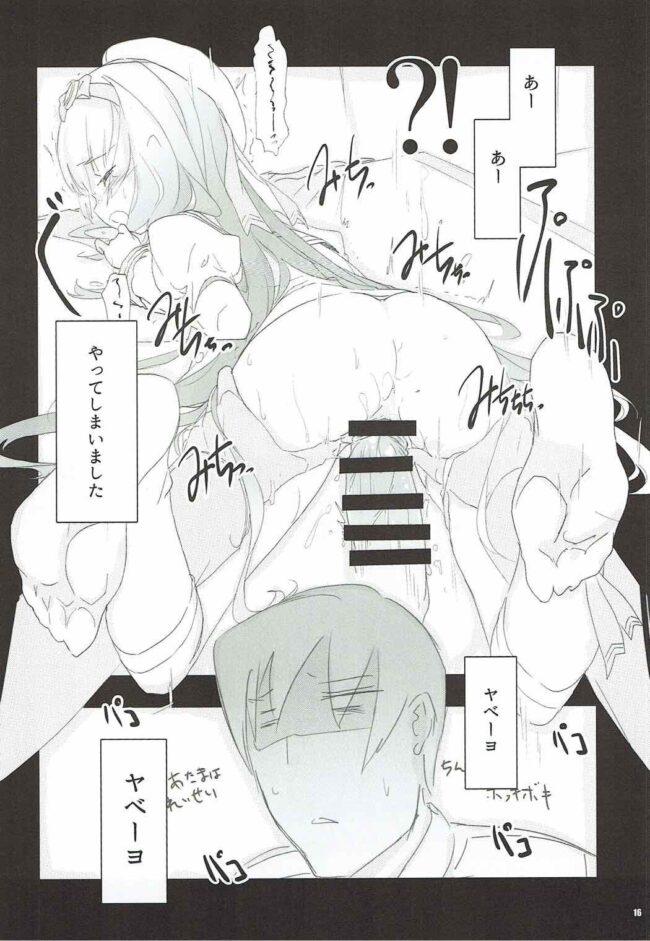 【エロ同人誌 艦これ】駆逐艦vs海防艦 EXREVUE【無料 エロ漫画】 (15)