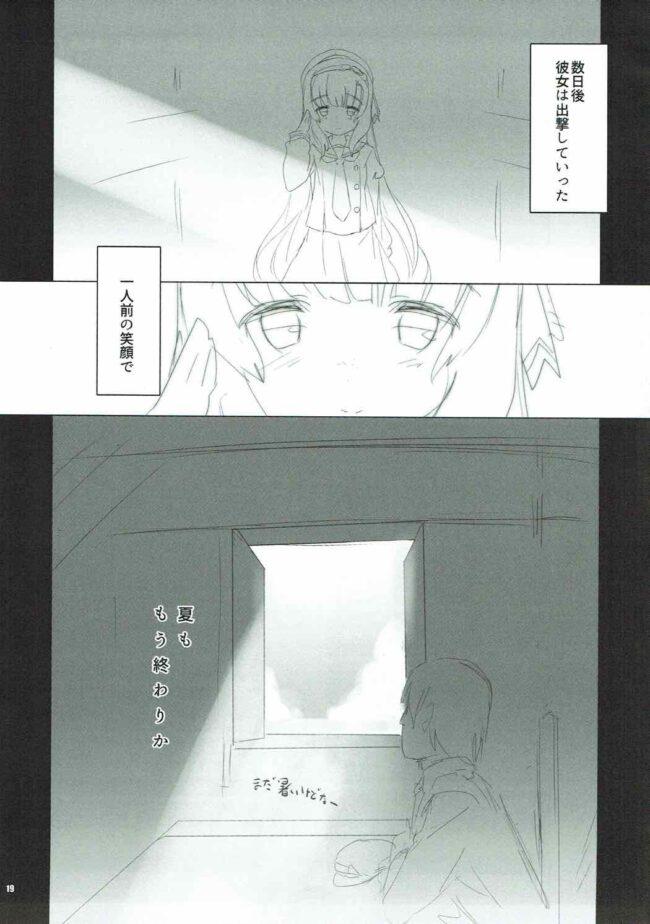【エロ同人誌 艦これ】駆逐艦vs海防艦 EXREVUE【無料 エロ漫画】 (18)