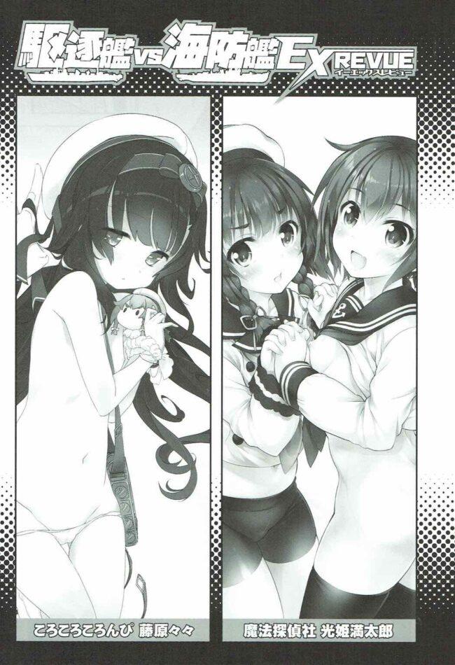 【エロ同人誌 艦これ】駆逐艦vs海防艦 EXREVUE【無料 エロ漫画】 (2)