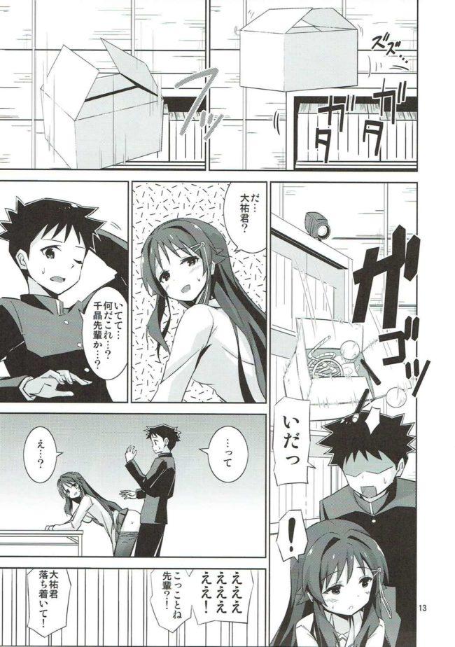 【あつまれ!ふしぎ研究部 エロ同人誌】AFK【ARCHF】 (12)