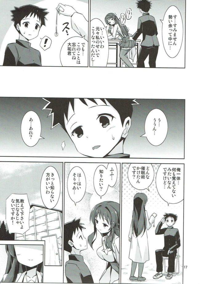 【あつまれ!ふしぎ研究部 エロ同人誌】AFK【ARCHF】 (16)