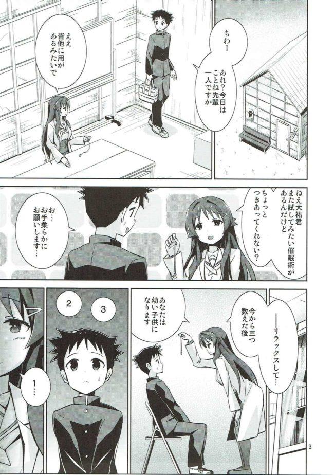 【あつまれ!ふしぎ研究部 エロ同人誌】AFK【ARCHF】 (2)