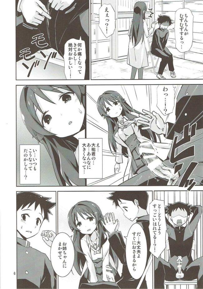 【あつまれ!ふしぎ研究部 エロ同人誌】AFK【ARCHF】 (5)
