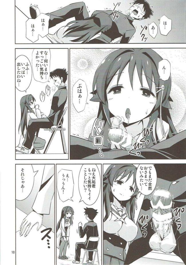 【あつまれ!ふしぎ研究部 エロ同人誌】AFK【ARCHF】 (9)