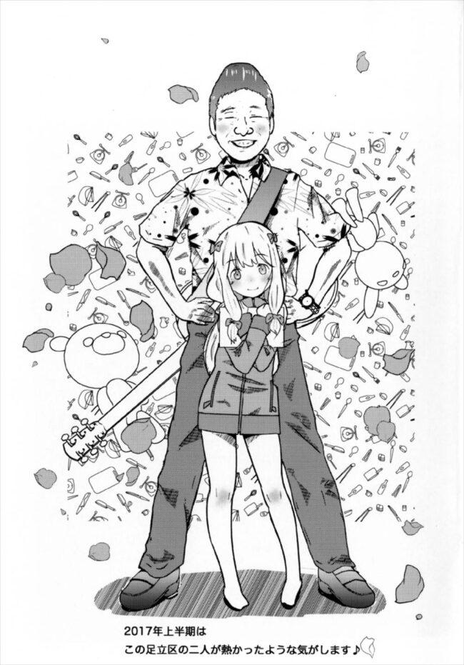 【エロ同人誌 エロマンガ先生】Every Day with You Girl【無料 エロ漫画】 (21)