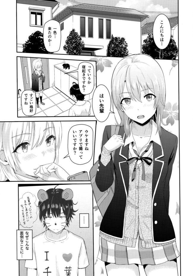 【エロ同人誌 俺ガイル】Iroha ~Reverse 3~【無料 エロ漫画】 (2)