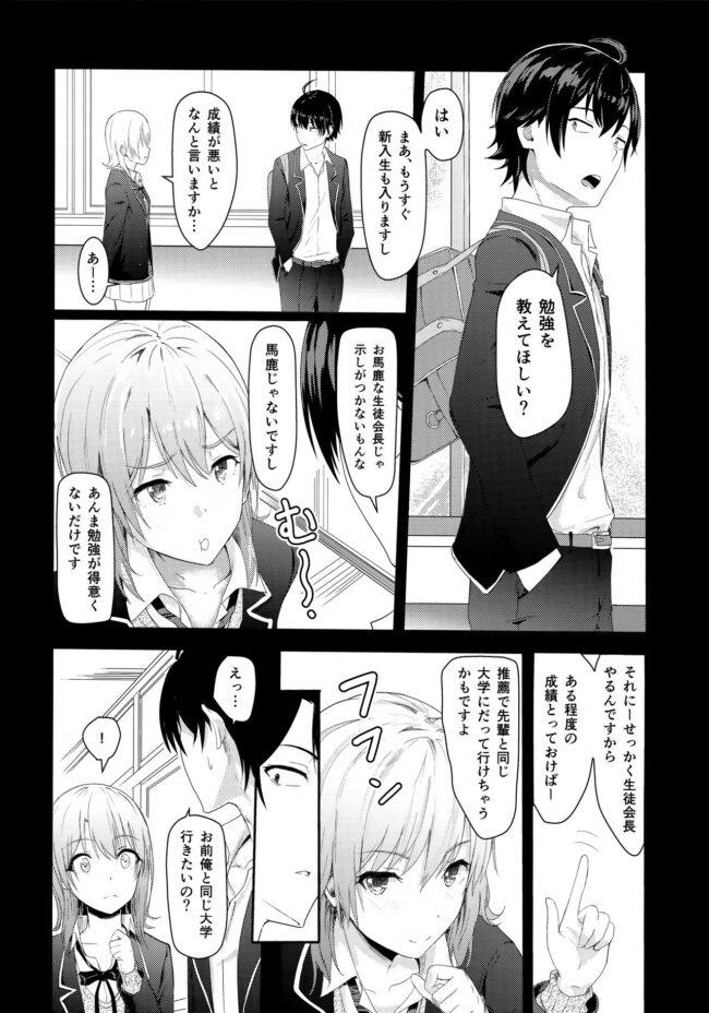 【エロ同人誌 俺ガイル】Iroha ~Reverse 3~【無料 エロ漫画】 (3)