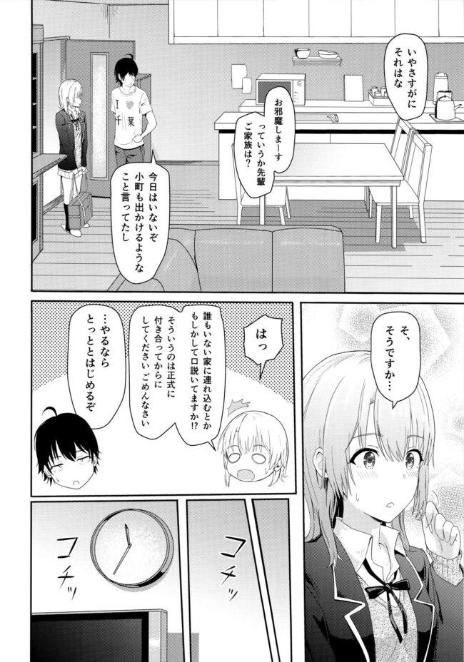 【エロ同人誌 俺ガイル】Iroha ~Reverse 3~【無料 エロ漫画】 (5)