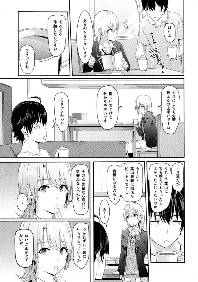 【エロ同人誌 俺ガイル】Iroha ~Reverse 3~【無料 エロ漫画】 (6)