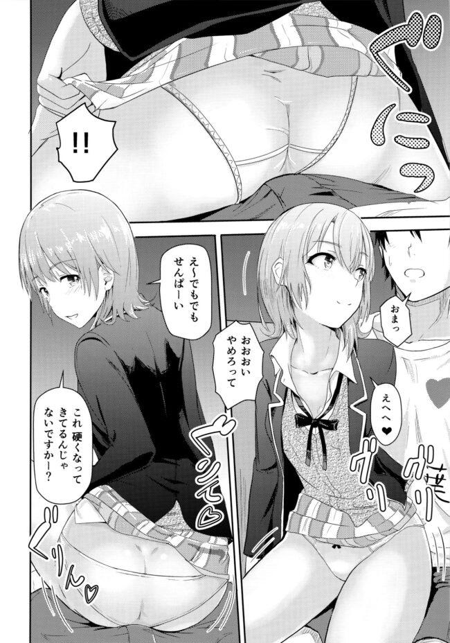 【エロ同人誌 俺ガイル】Iroha ~Reverse 3~【無料 エロ漫画】 (9)
