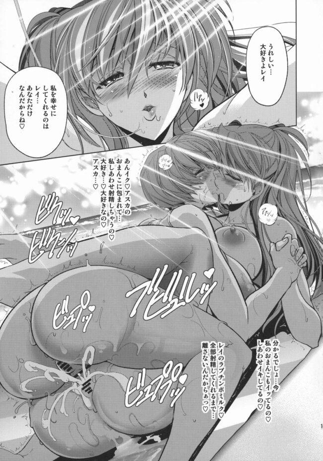 【エロ同人誌 エヴァンゲリオン】Lovey Dovey【無料 エロ漫画】 (16)