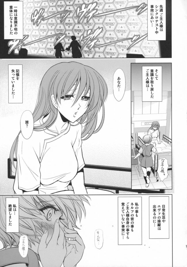 【エロ同人誌 エヴァンゲリオン】Lovey Dovey【無料 エロ漫画】 (18)