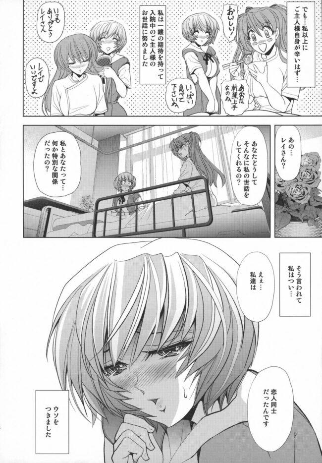 【エロ同人誌 エヴァンゲリオン】Lovey Dovey【無料 エロ漫画】 (19)