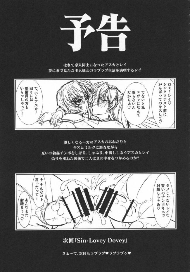 【エロ同人誌 エヴァンゲリオン】Lovey Dovey【無料 エロ漫画】 (36)