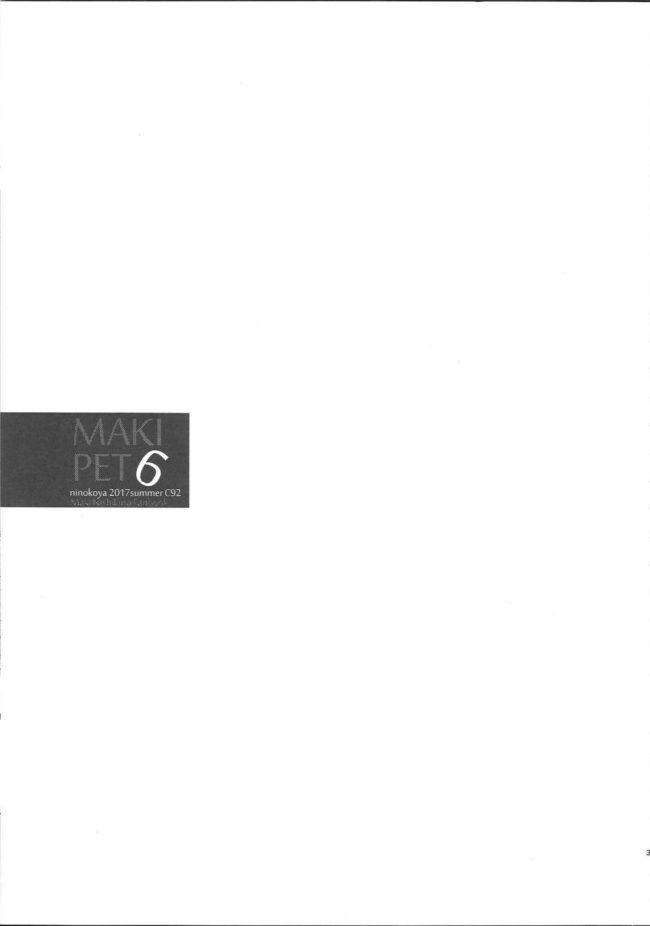 【エロ同人誌 ラブライブ!】MAKIPET 6【無料 エロ漫画】 (3)