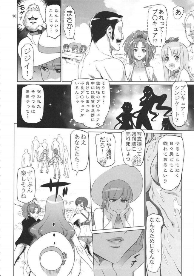 【エロ同人誌 プリアラ】PRETTYUNKNOWN'S BATTLEGROUNDS【無料 エロ漫画】 (10)