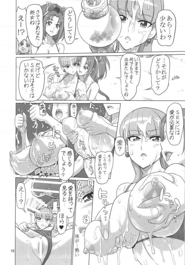 【エロ同人誌 プリアラ】PRETTYUNKNOWN'S BATTLEGROUNDS【無料 エロ漫画】 (14)