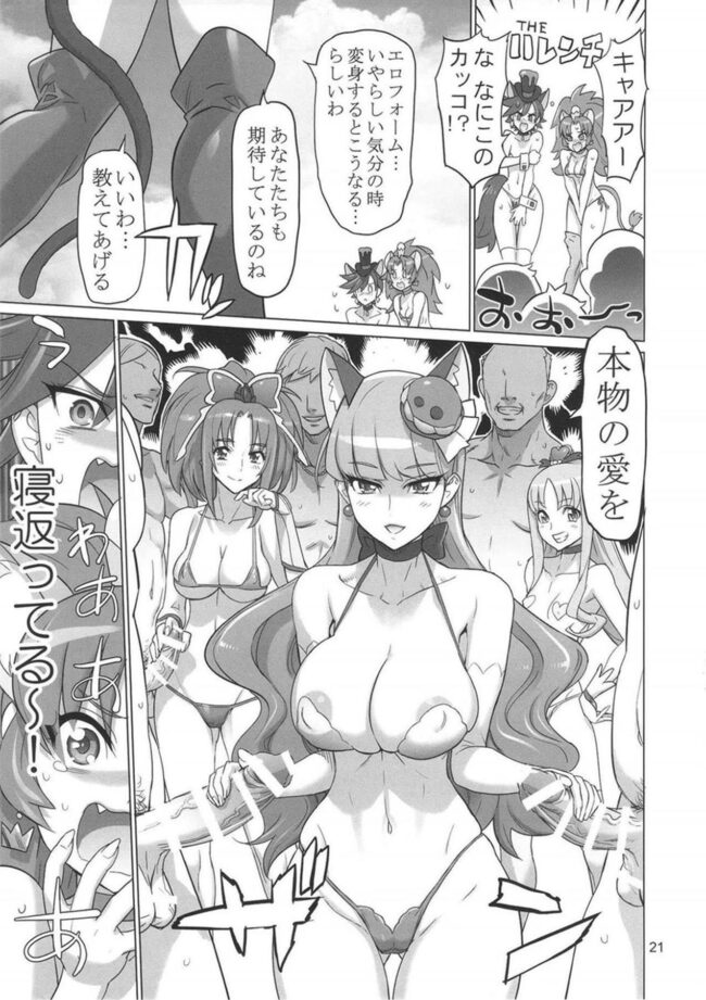 【エロ同人誌 プリアラ】PRETTYUNKNOWN'S BATTLEGROUNDS【無料 エロ漫画】 (19)