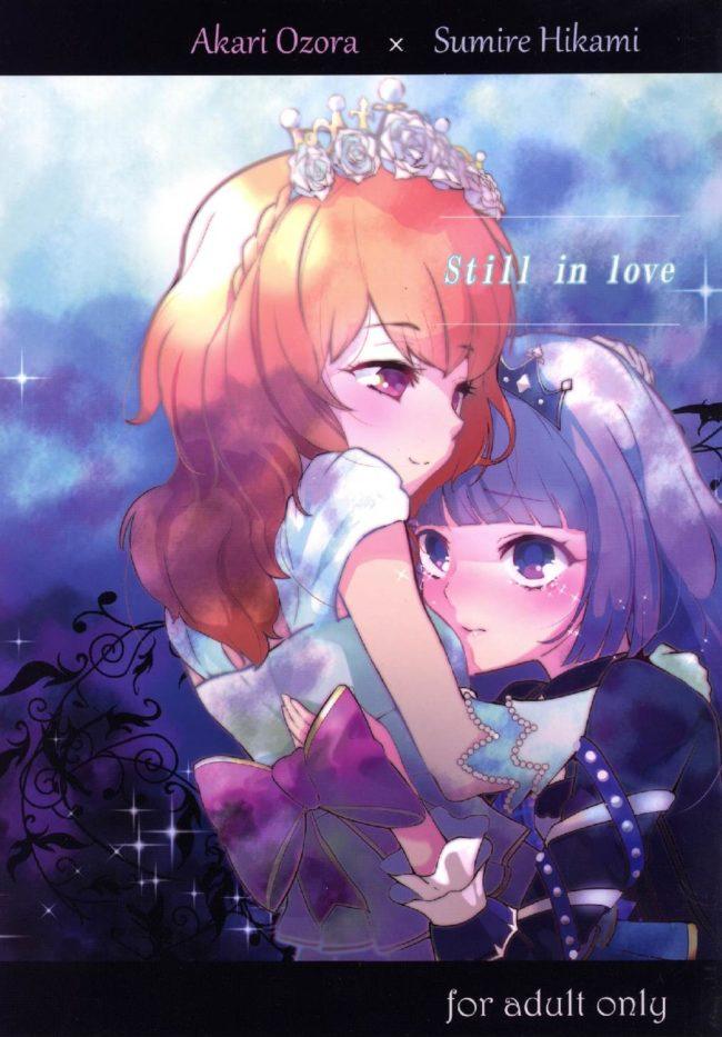 【エロ同人誌 アイカツ!】Still in love【うごくな薬局θ エロ漫画】 (1)