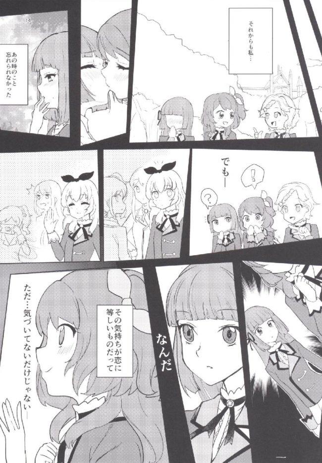 【エロ同人誌 アイカツ!】Still in love【うごくな薬局θ エロ漫画】 (14)