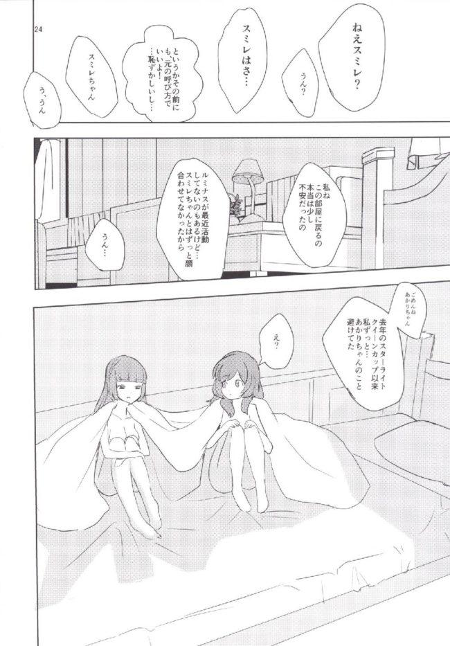 【エロ同人誌 アイカツ!】Still in love【うごくな薬局θ エロ漫画】 (24)