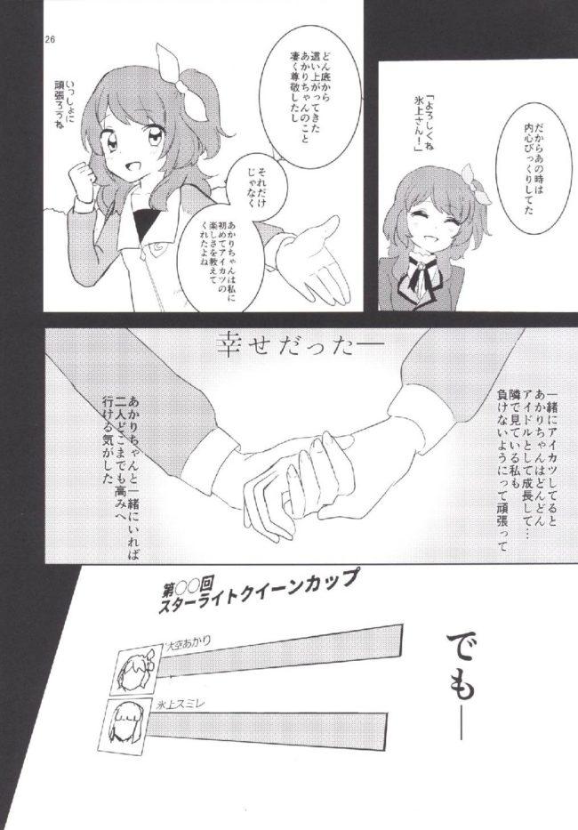 【エロ同人誌 アイカツ!】Still in love【うごくな薬局θ エロ漫画】 (26)