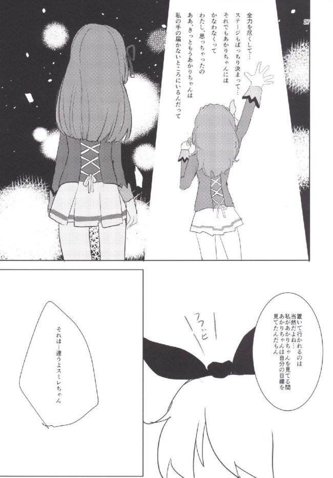 【エロ同人誌 アイカツ!】Still in love【うごくな薬局θ エロ漫画】 (27)