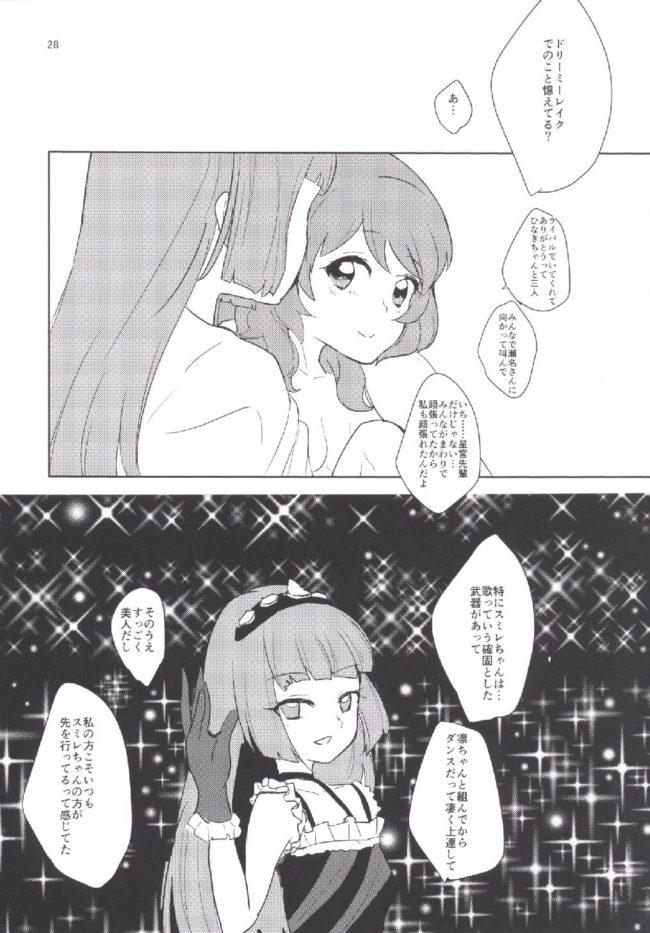 【エロ同人誌 アイカツ!】Still in love【うごくな薬局θ エロ漫画】 (28)