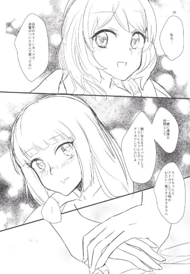 【エロ同人誌 アイカツ!】Still in love【うごくな薬局θ エロ漫画】 (29)