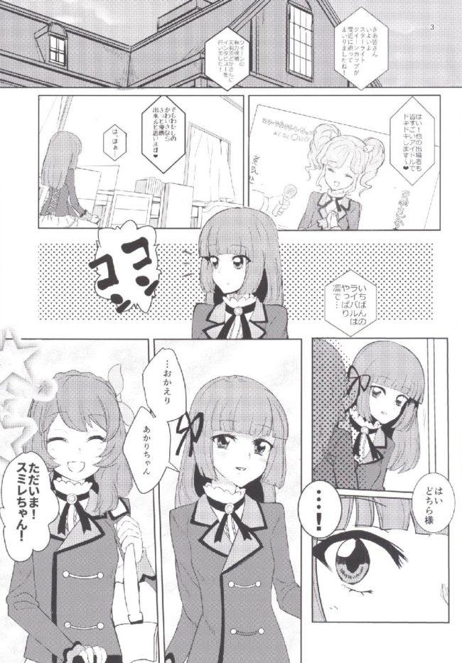 【エロ同人誌 アイカツ!】Still in love【うごくな薬局θ エロ漫画】 (3)