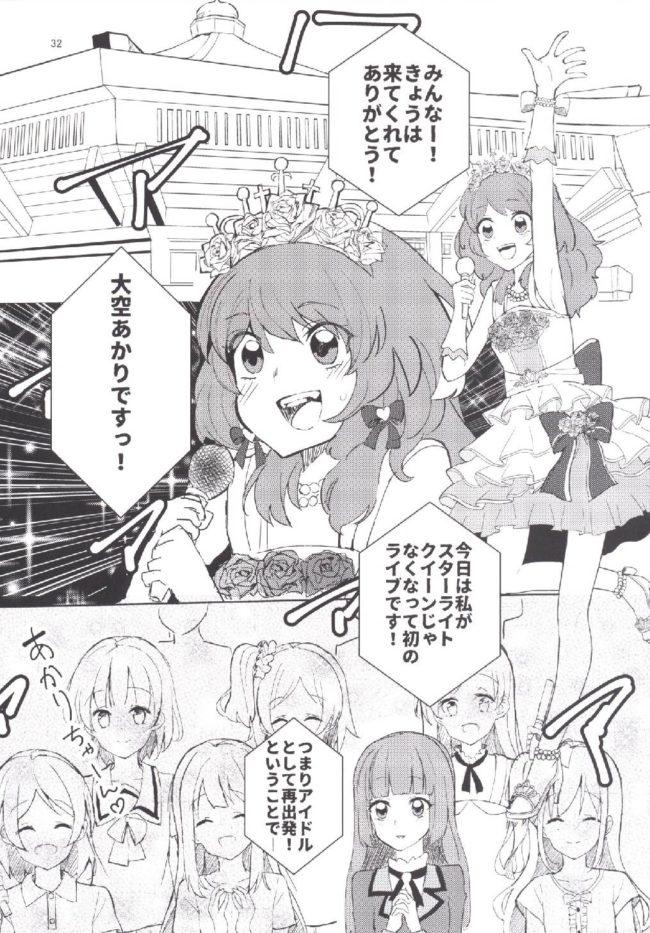 【エロ同人誌 アイカツ!】Still in love【うごくな薬局θ エロ漫画】 (32)