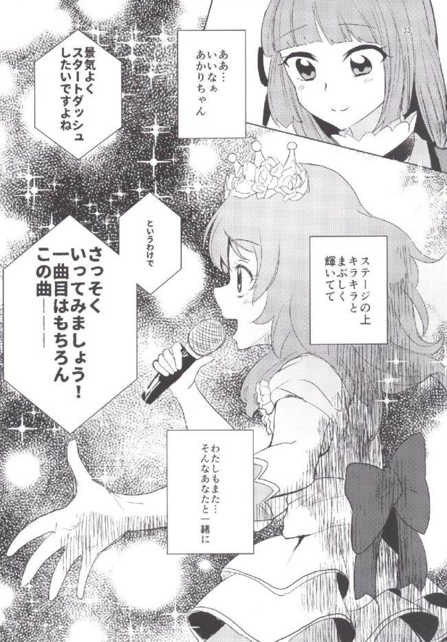 【エロ同人誌 アイカツ!】Still in love【うごくな薬局θ エロ漫画】 (33)