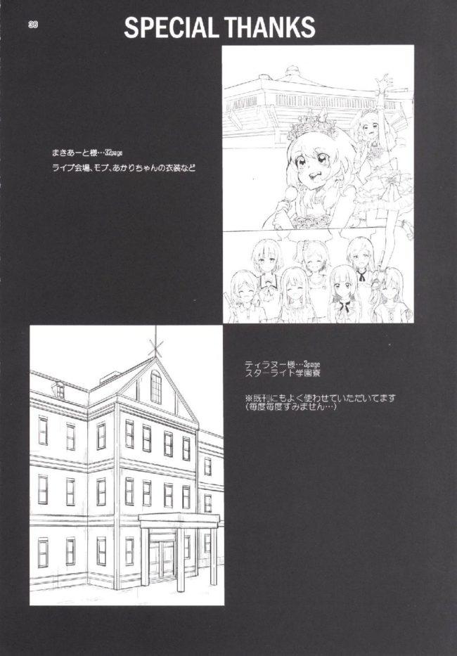 【エロ同人誌 アイカツ!】Still in love【うごくな薬局θ エロ漫画】 (35)