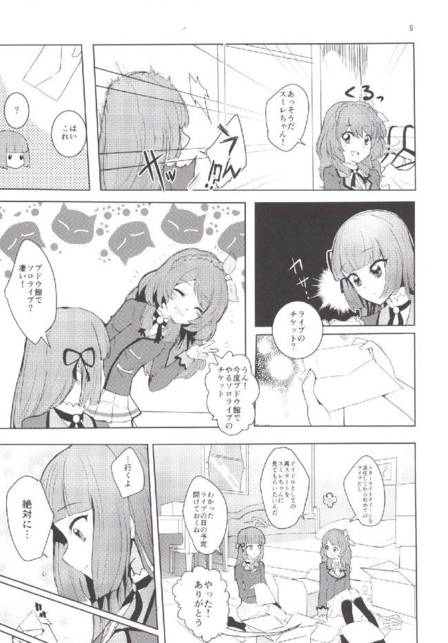 【エロ同人誌 アイカツ!】Still in love【うごくな薬局θ エロ漫画】 (5)