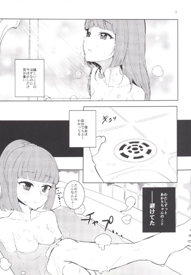 【エロ同人誌 アイカツ!】Still in love【うごくな薬局θ エロ漫画】 (7)