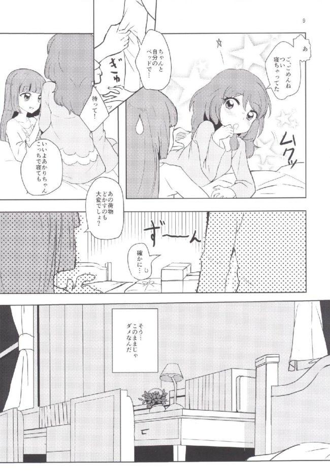 【エロ同人誌 アイカツ!】Still in love【うごくな薬局θ エロ漫画】 (9)