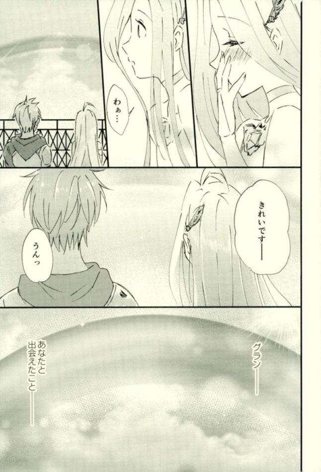 【グラブル エロ漫画・エロ同人】お互いに気持ちが通じ合ってるグランとルリアがラブラブセックス♡ (12)