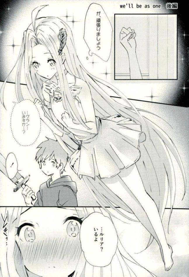 【グラブル エロ漫画・エロ同人】お互いに気持ちが通じ合ってるグランとルリアがラブラブセックス♡ (16)