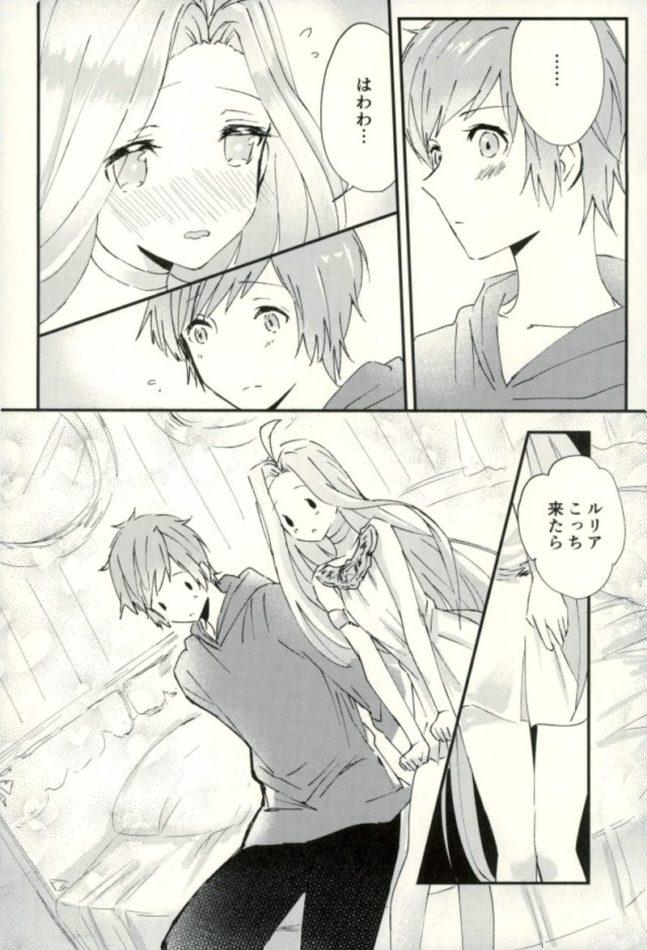 【グラブル エロ漫画・エロ同人】お互いに気持ちが通じ合ってるグランとルリアがラブラブセックス♡ (19)