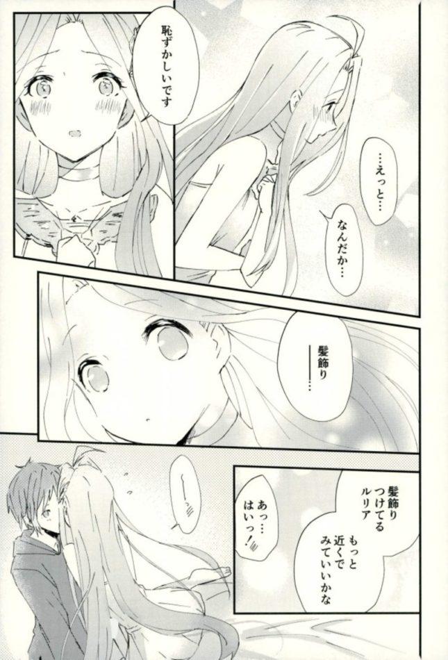 【グラブル エロ漫画・エロ同人】お互いに気持ちが通じ合ってるグランとルリアがラブラブセックス♡ (20)