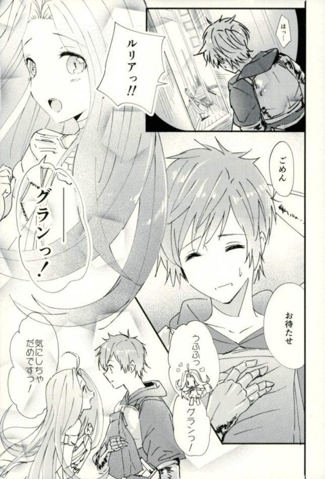 【グラブル エロ漫画・エロ同人】お互いに気持ちが通じ合ってるグランとルリアがラブラブセックス♡ (4)