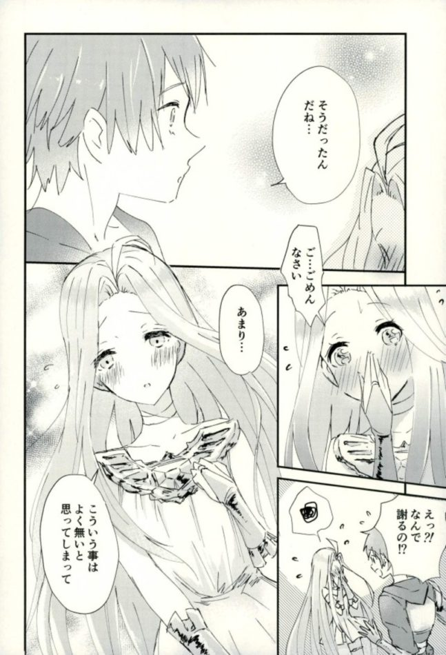 【グラブル エロ漫画・エロ同人】お互いに気持ちが通じ合ってるグランとルリアがラブラブセックス♡ (7)