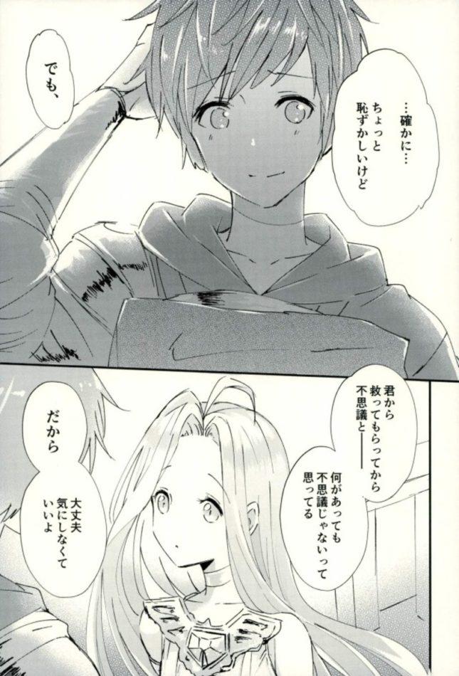 【グラブル エロ漫画・エロ同人】お互いに気持ちが通じ合ってるグランとルリアがラブラブセックス♡ (8)