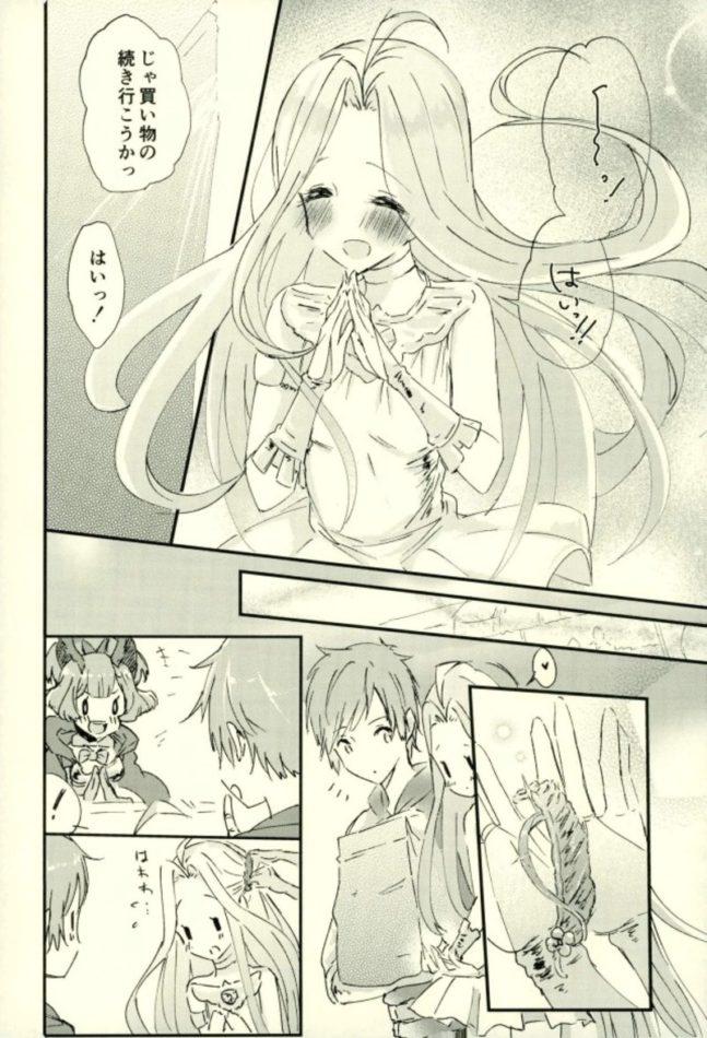 【グラブル エロ漫画・エロ同人】お互いに気持ちが通じ合ってるグランとルリアがラブラブセックス♡ (9)