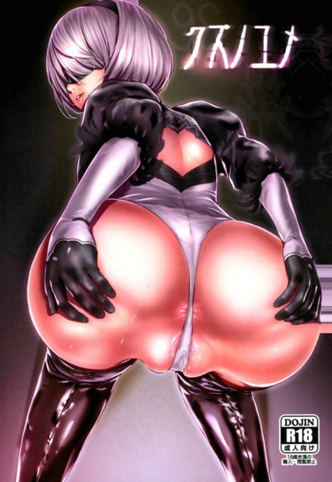 【ニーアオートマタ エロ漫画・エロ同人】巨乳お姉さんの9Sが2Bに身体を許してセックス中出しさせてるぞ!