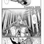 【エロ漫画同人誌】少年シドと獣女魔法使いのベルティアーノの甘く切ないストーリー。